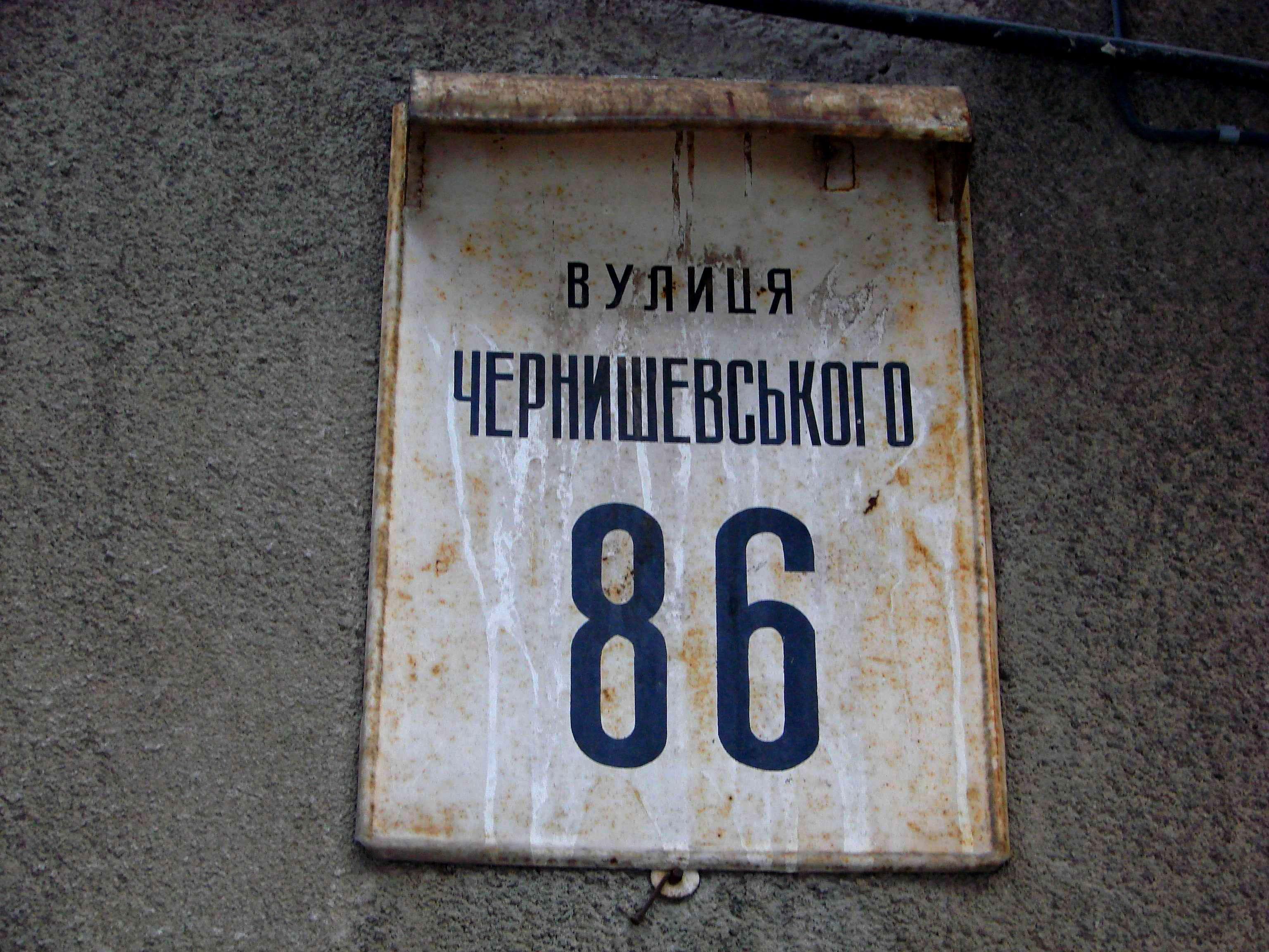 Бетон чернышевская симферопольские бетон