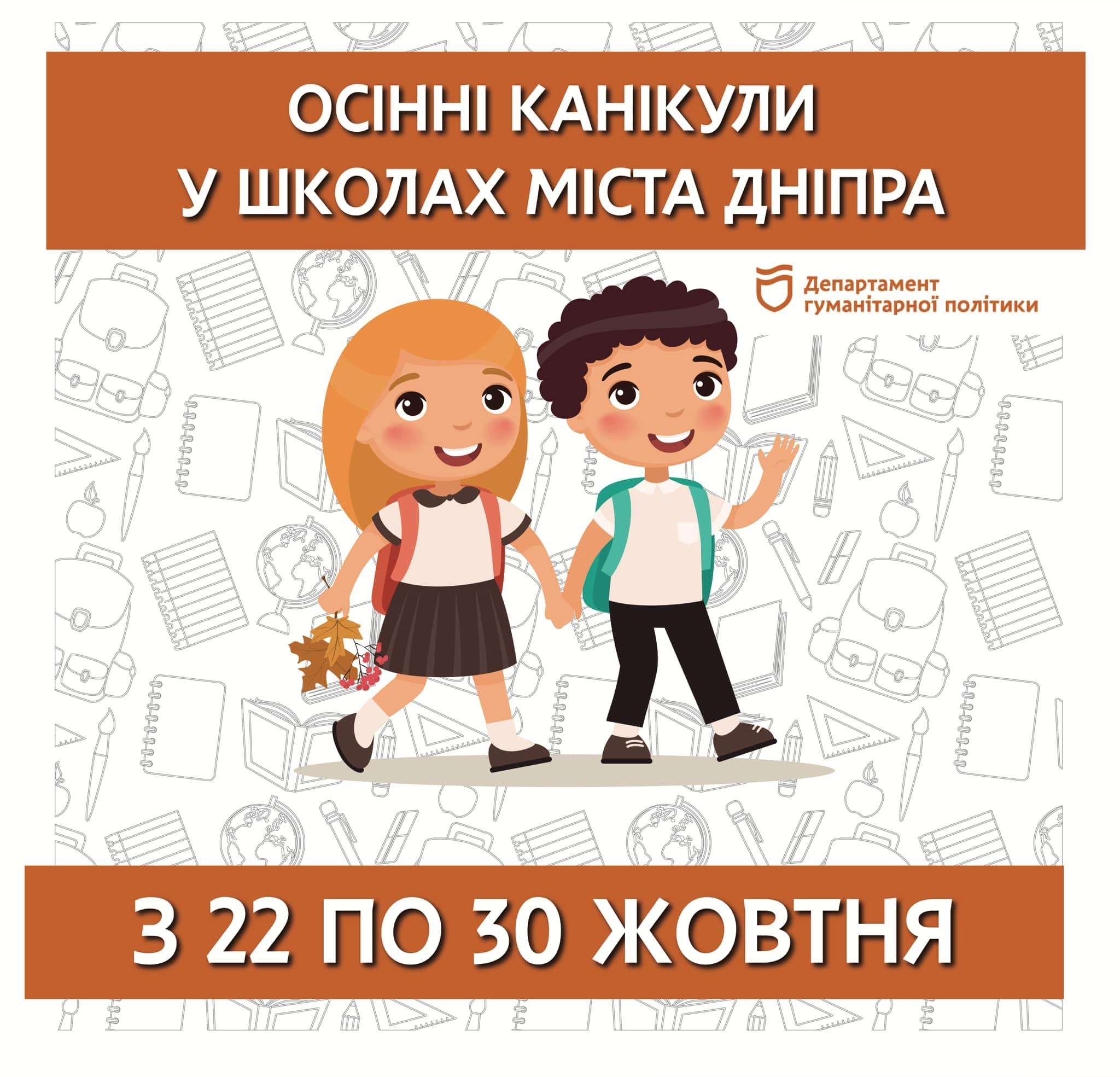 Мама готовься: когда школы Днепра уйдут на каникулы - Днепр Vgorode.ua
